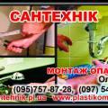 Услуги сантехника, монтаж отопления