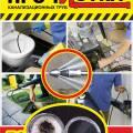 аварийная прочистка труб канализации гидродинамическим и механическим способом